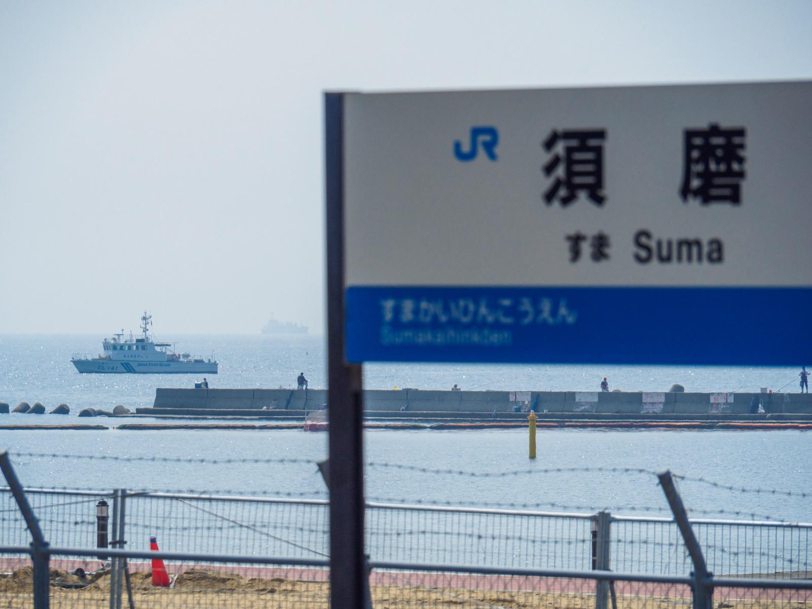 須磨駅から見た、大阪湾を行き交う船