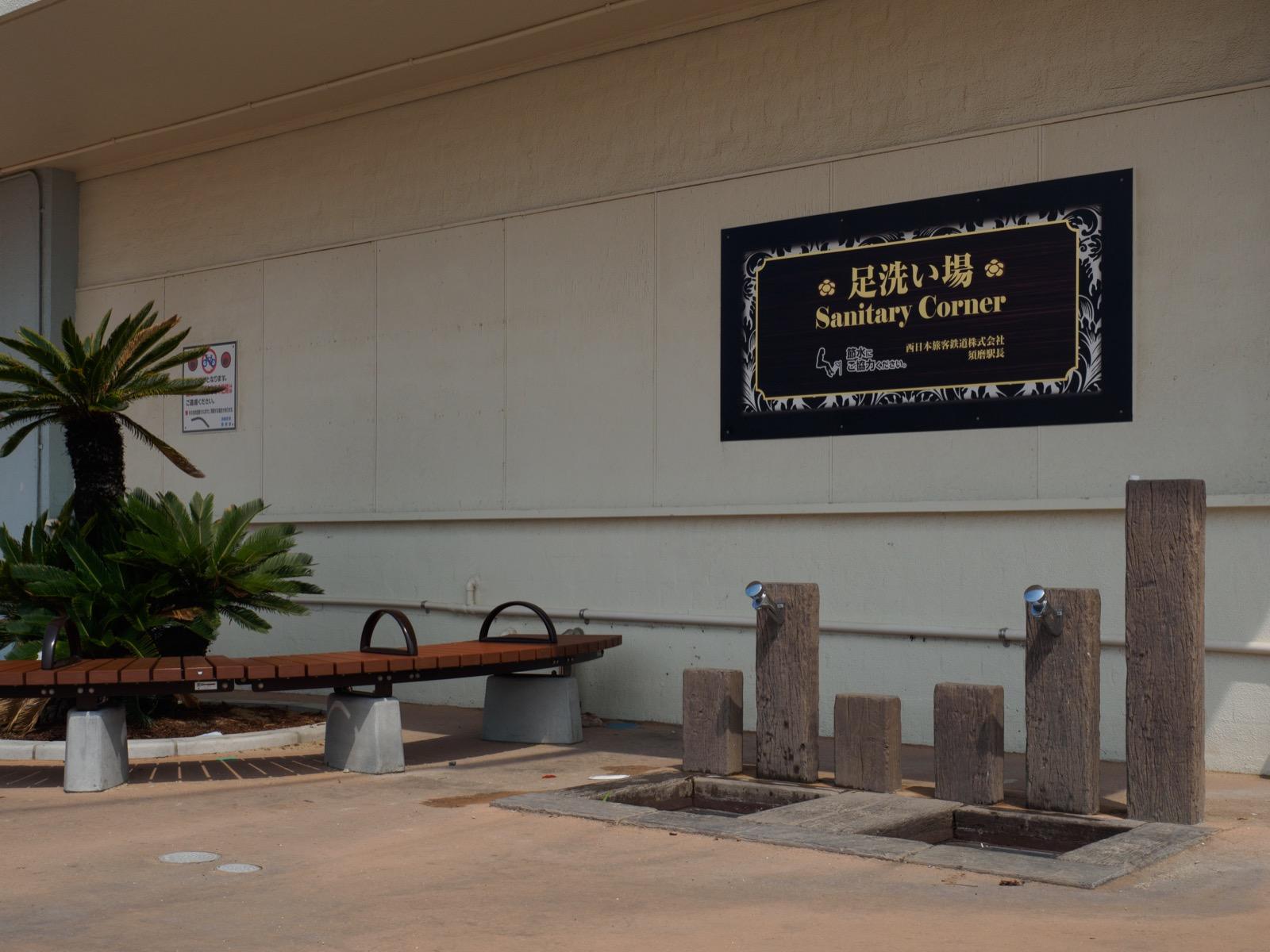 須磨駅の南口にある足洗い場