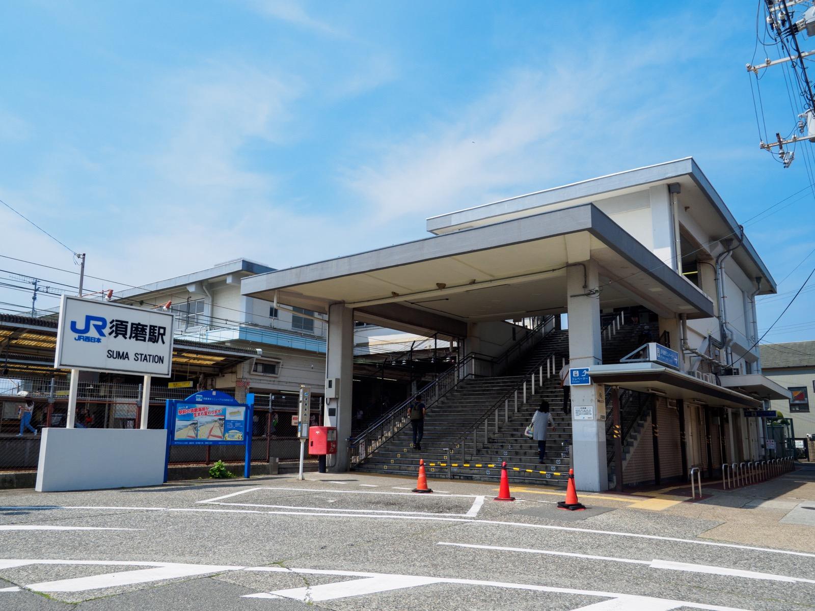 北口から見た須磨駅の駅舎