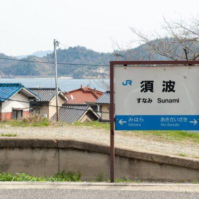 須波駅のホームと瀬戸内海