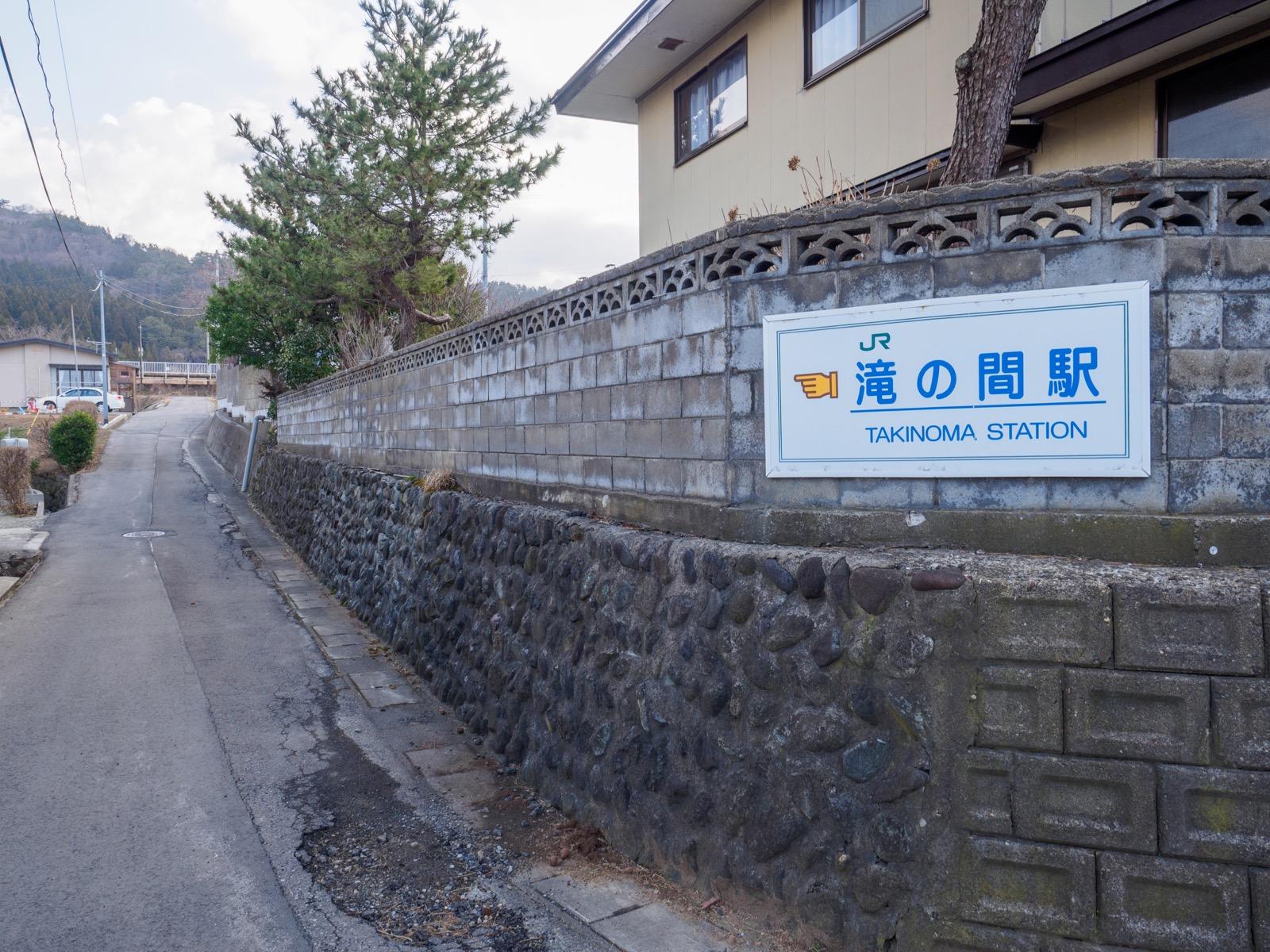 滝ノ間駅へと続く道と看板
