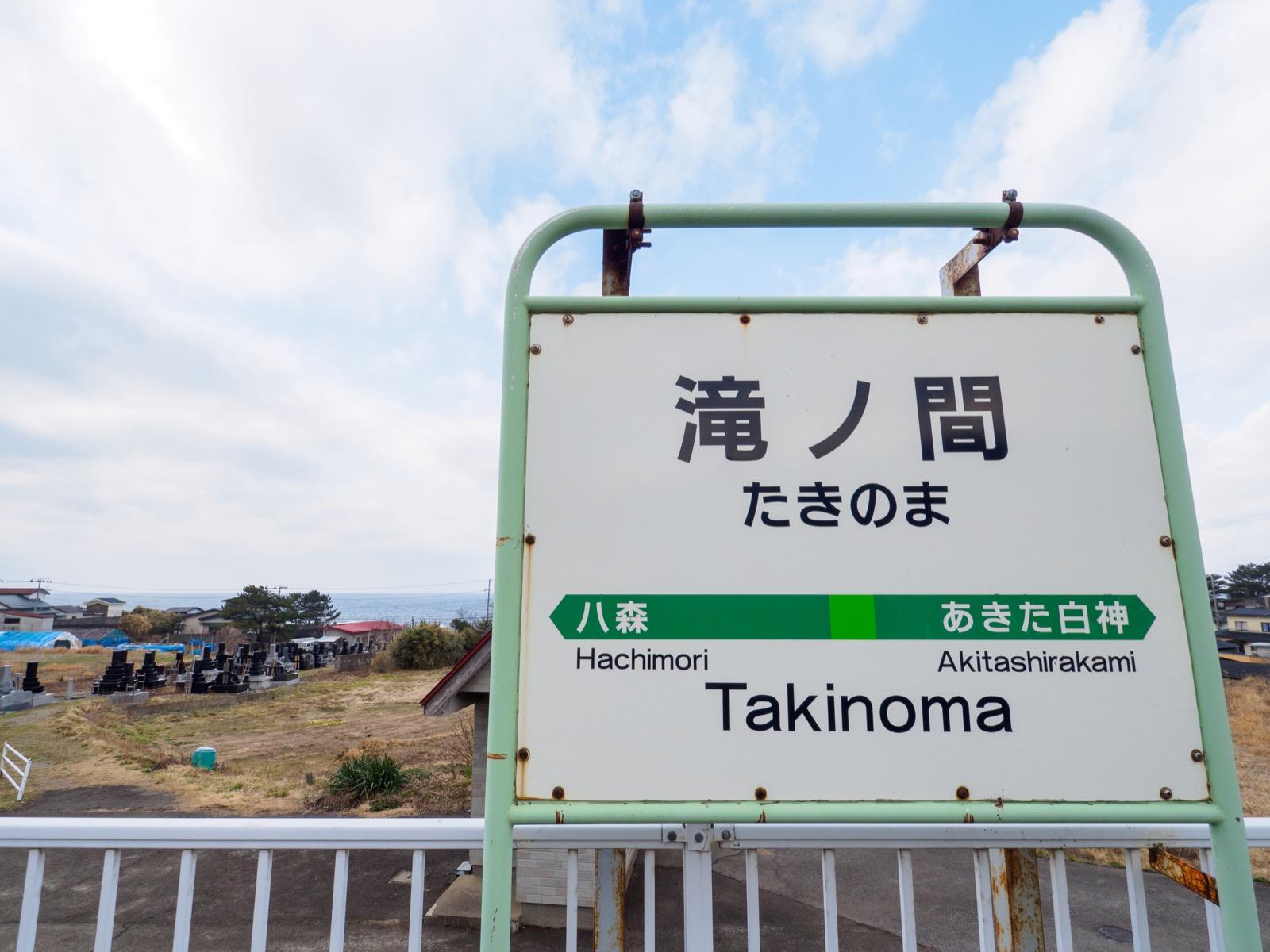 滝ノ間駅の駅名標と日本海
