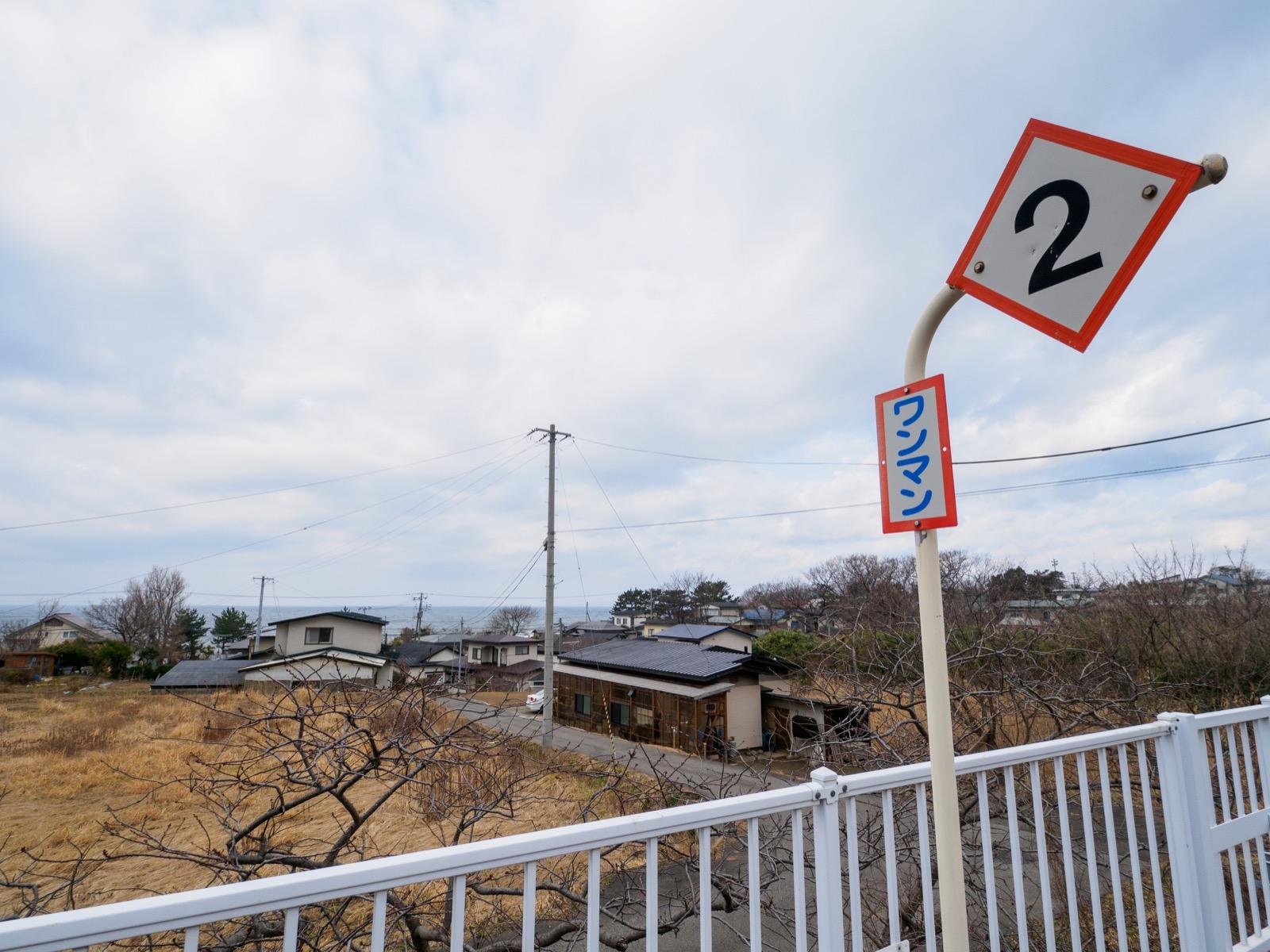 滝ノ間駅のホームから見た集落と日本海