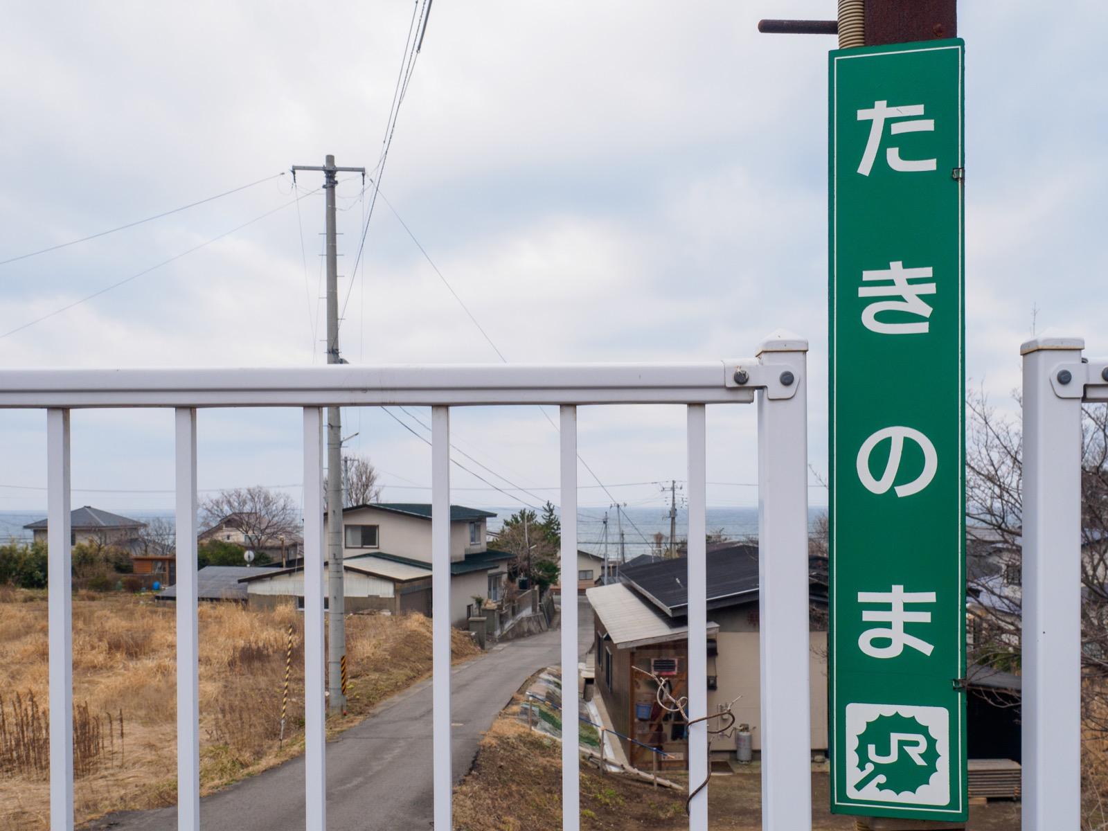 滝ノ間駅のホームから望む日本海