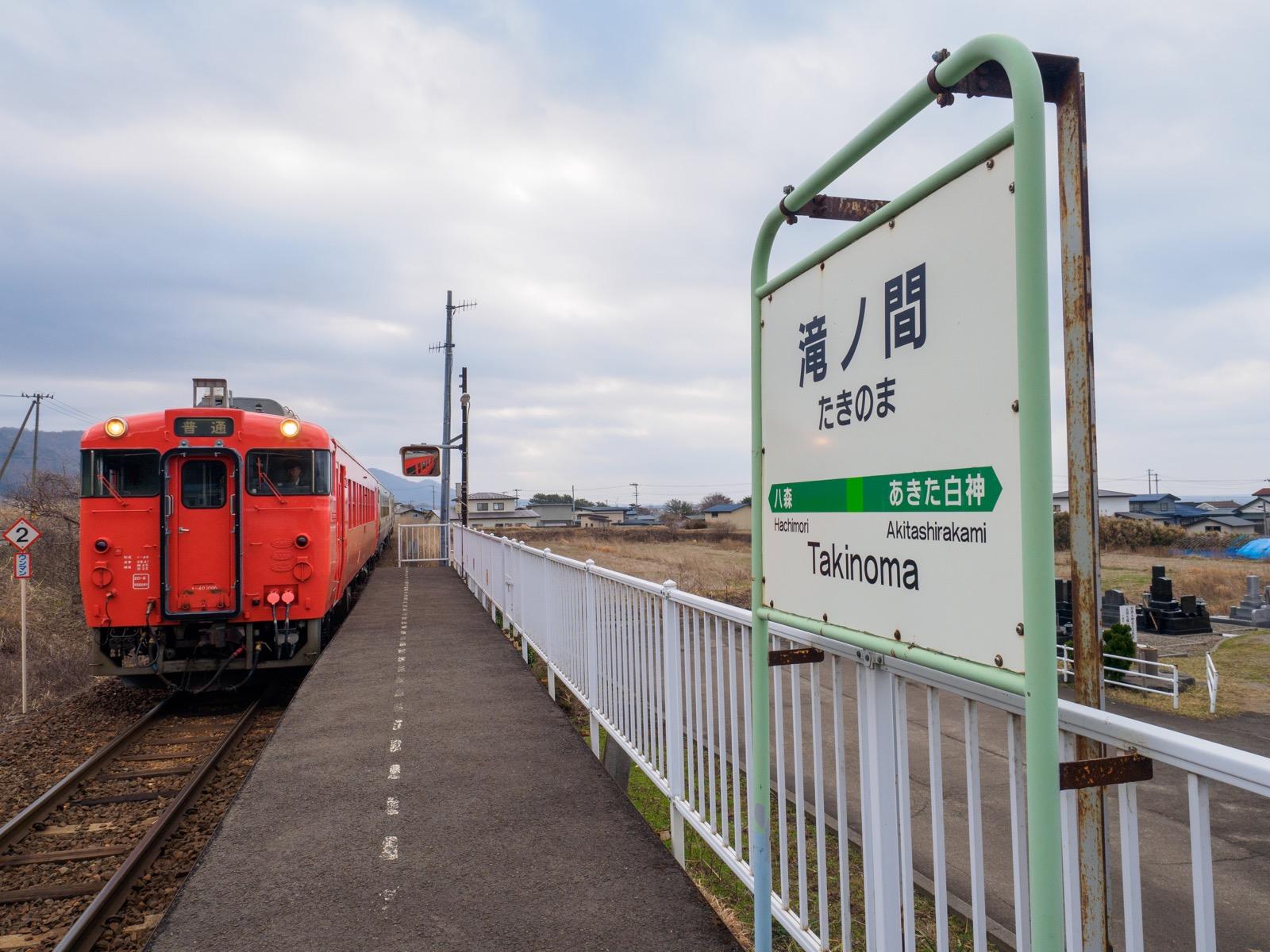 滝ノ間駅に到着した列車