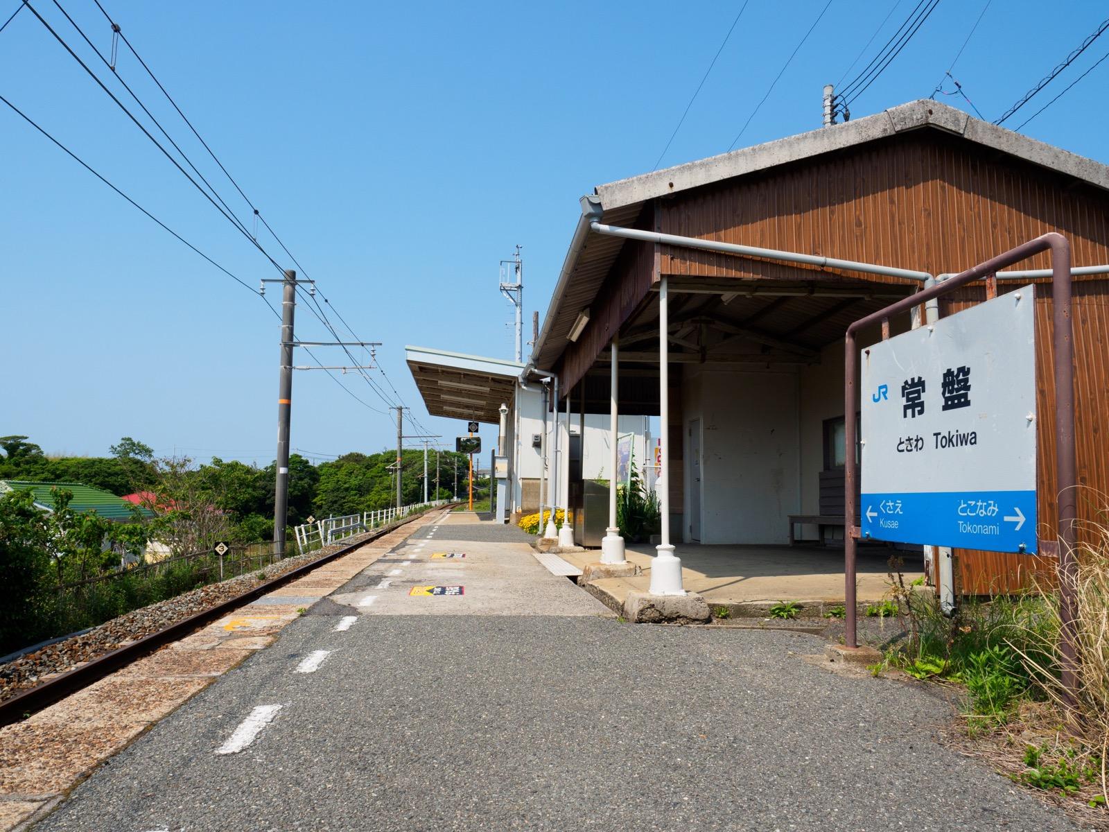 常盤駅のホーム