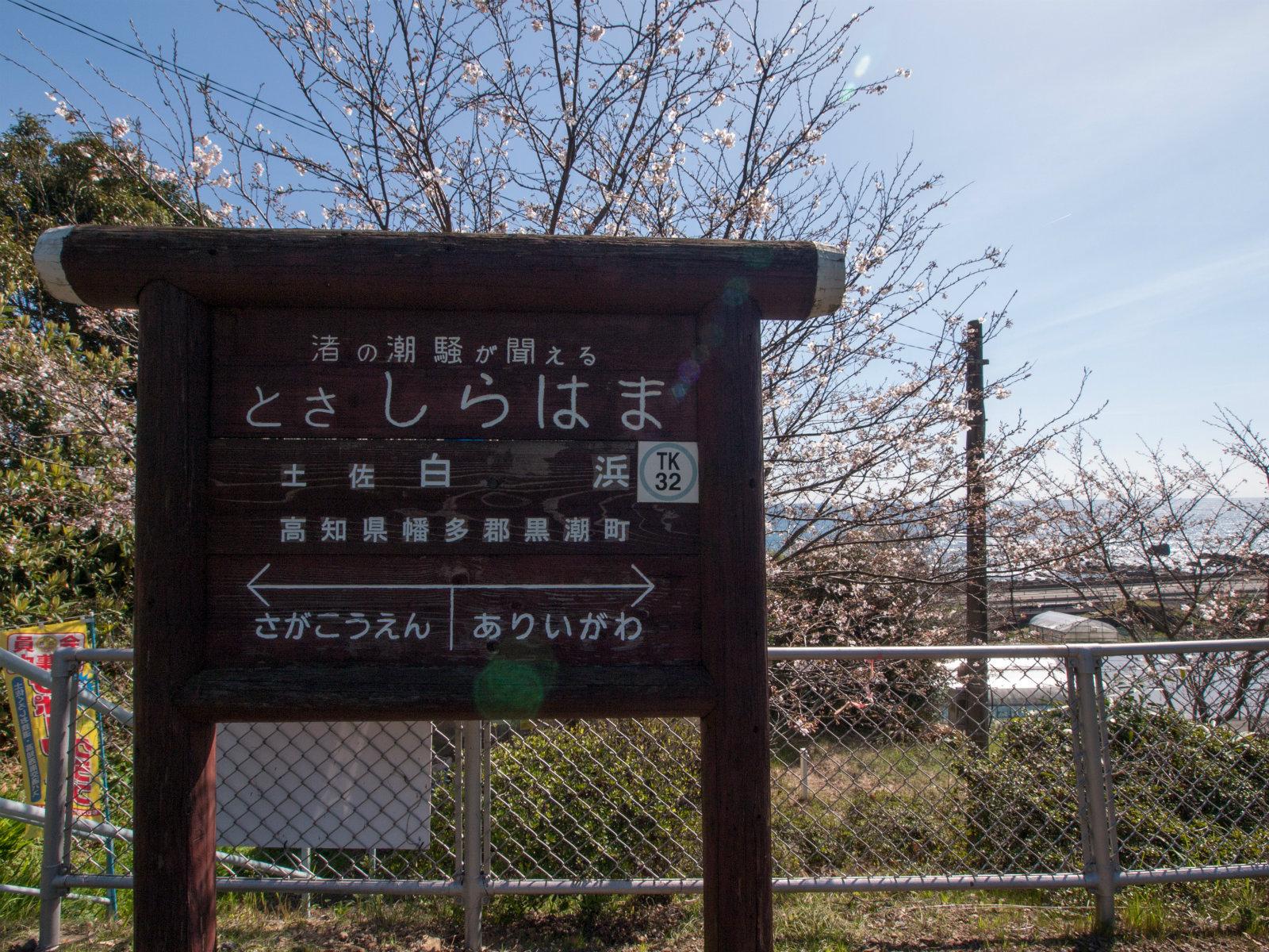 土佐白浜駅