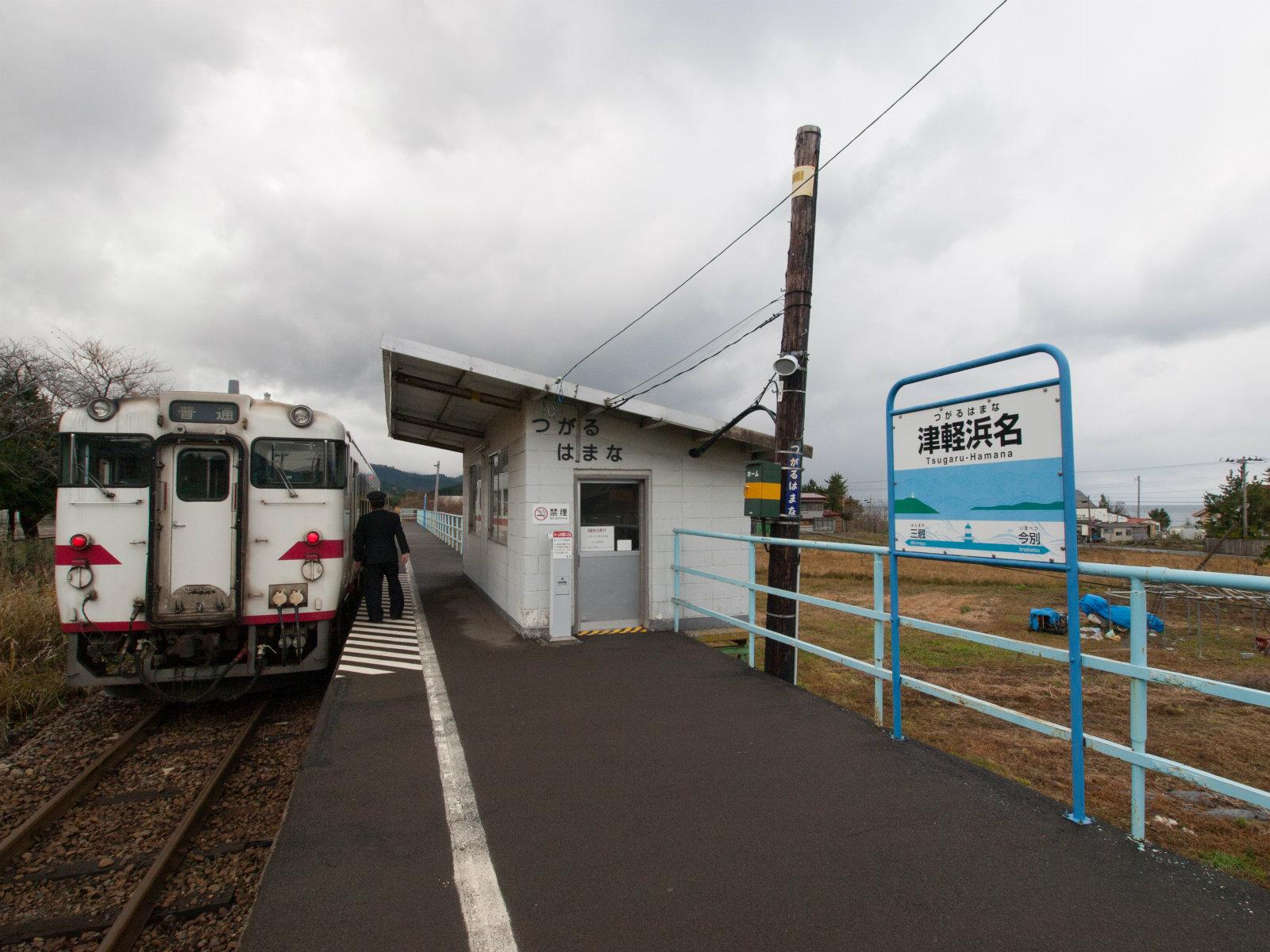 津軽浜名駅