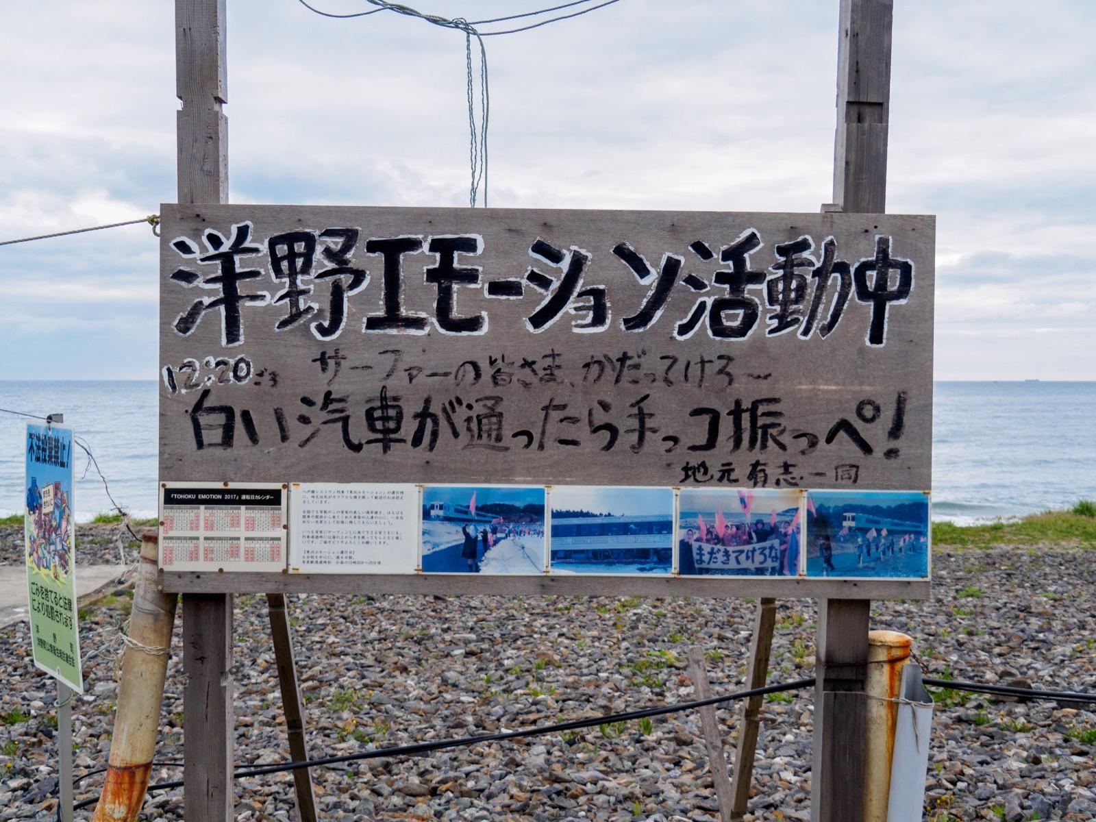 有家駅のそばにある「洋野エモーション」活動の看板