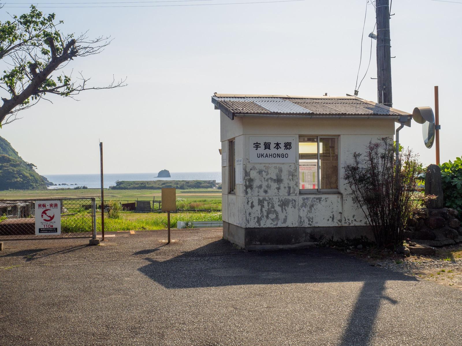 宇賀本郷駅の待合室と響灘