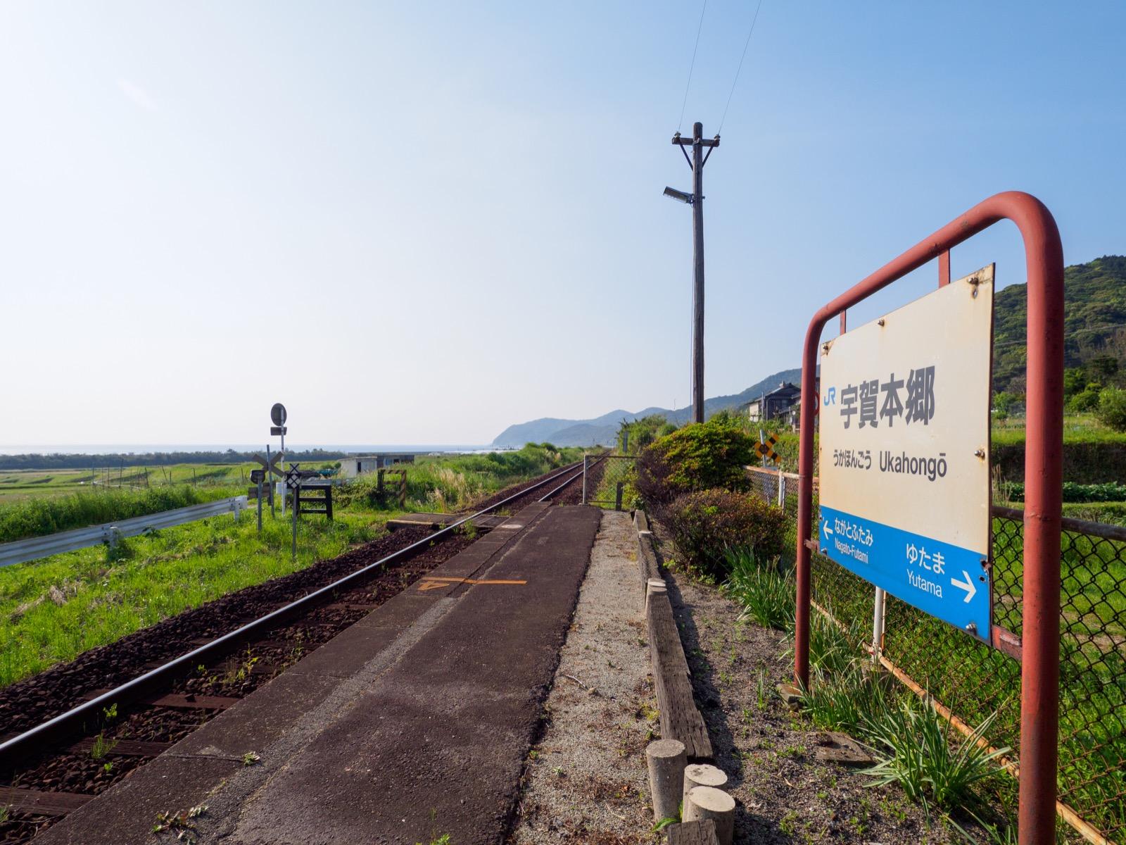 宇賀本郷駅のホーム