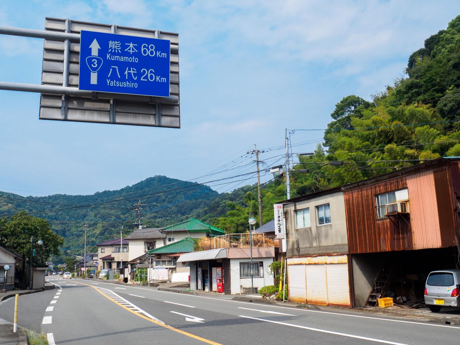 海浦駅そばの国道3号線