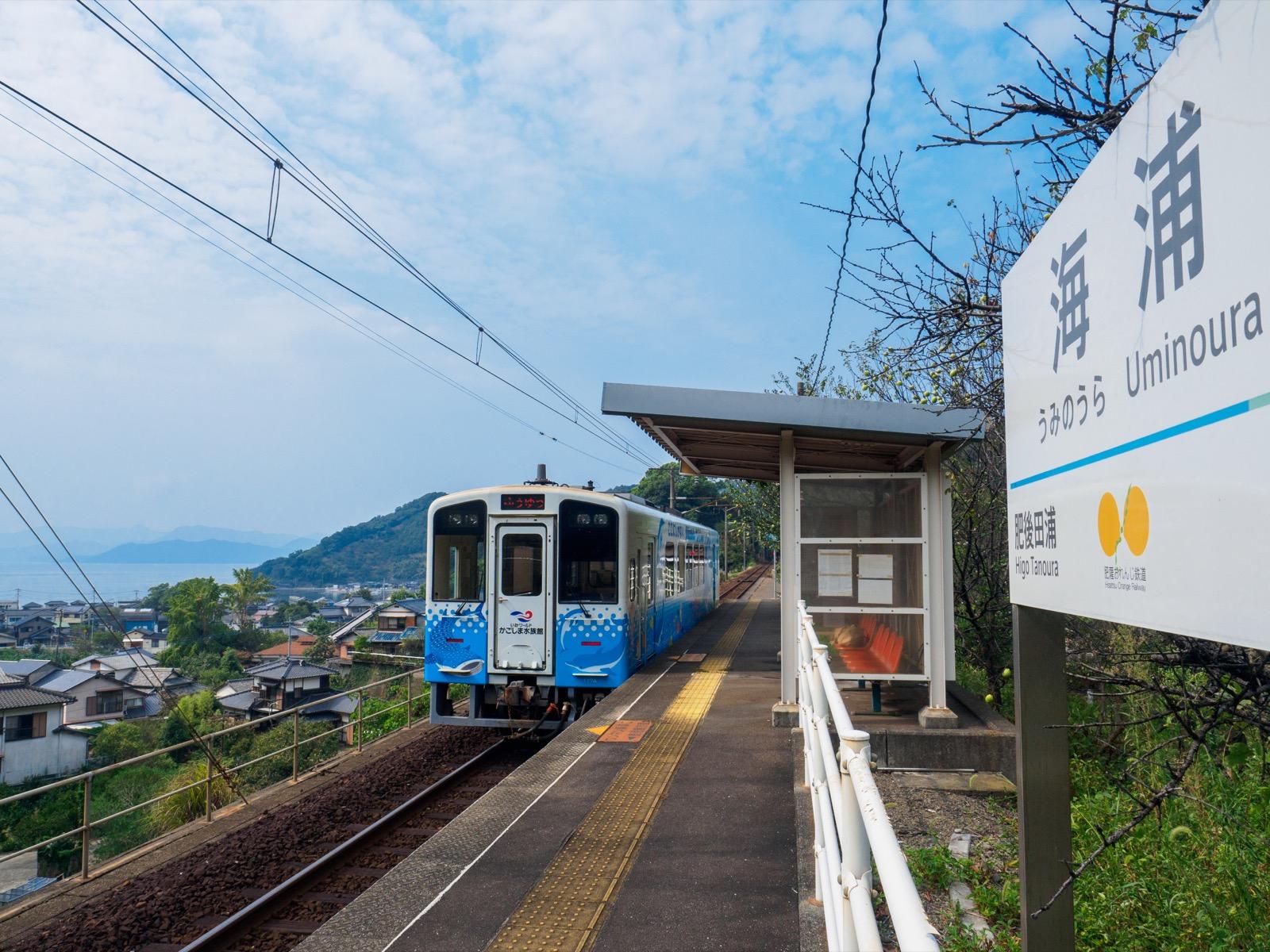 海浦駅に到着した「ゆうゆうトレイン」