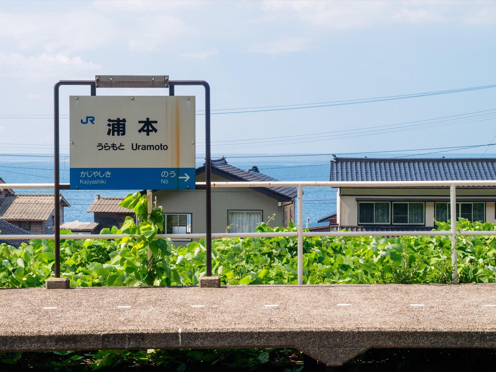 浦本駅のホームから見た日本海