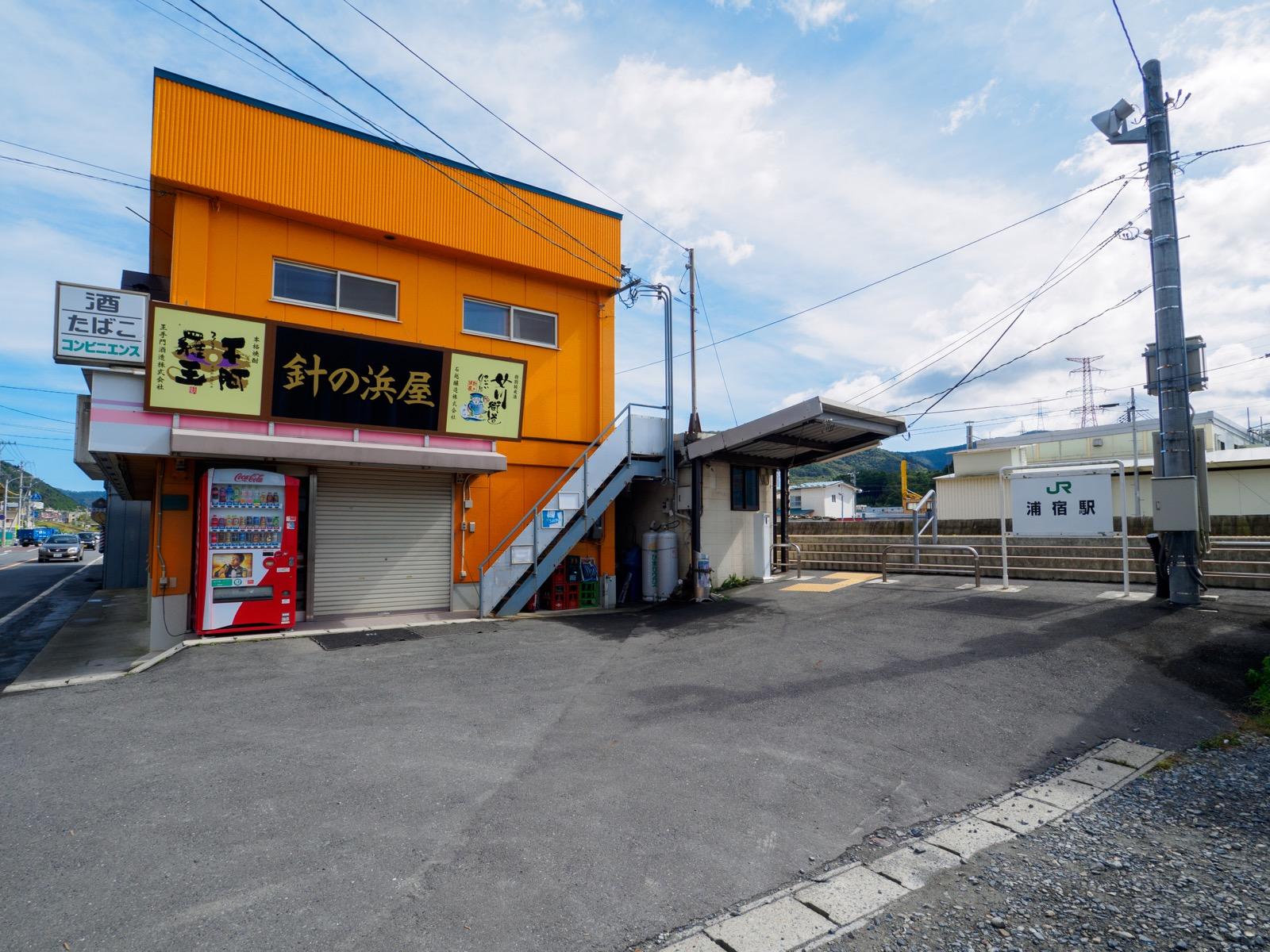 浦宿駅の入口