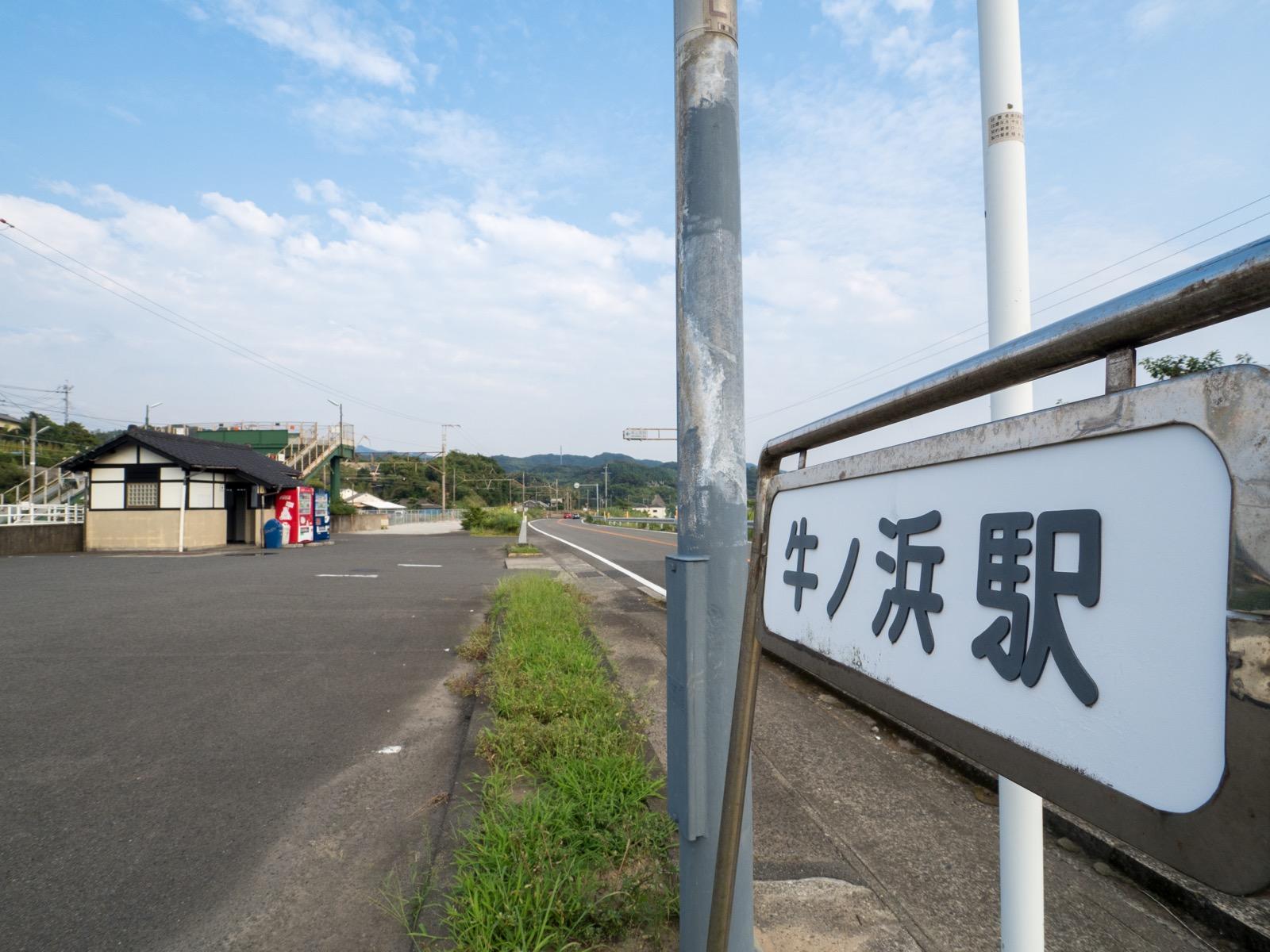 牛ノ浜駅前