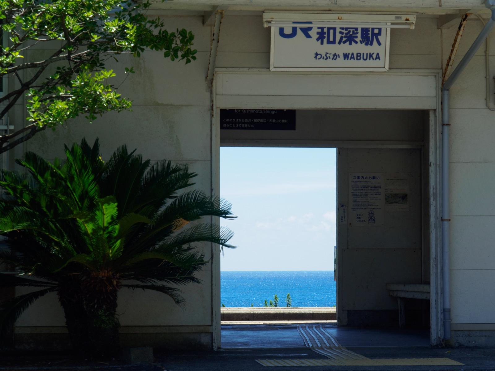 和深駅の駅舎と海(枯木灘)