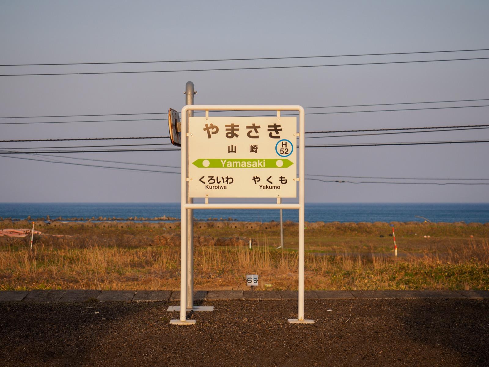 山崎駅の駅名標