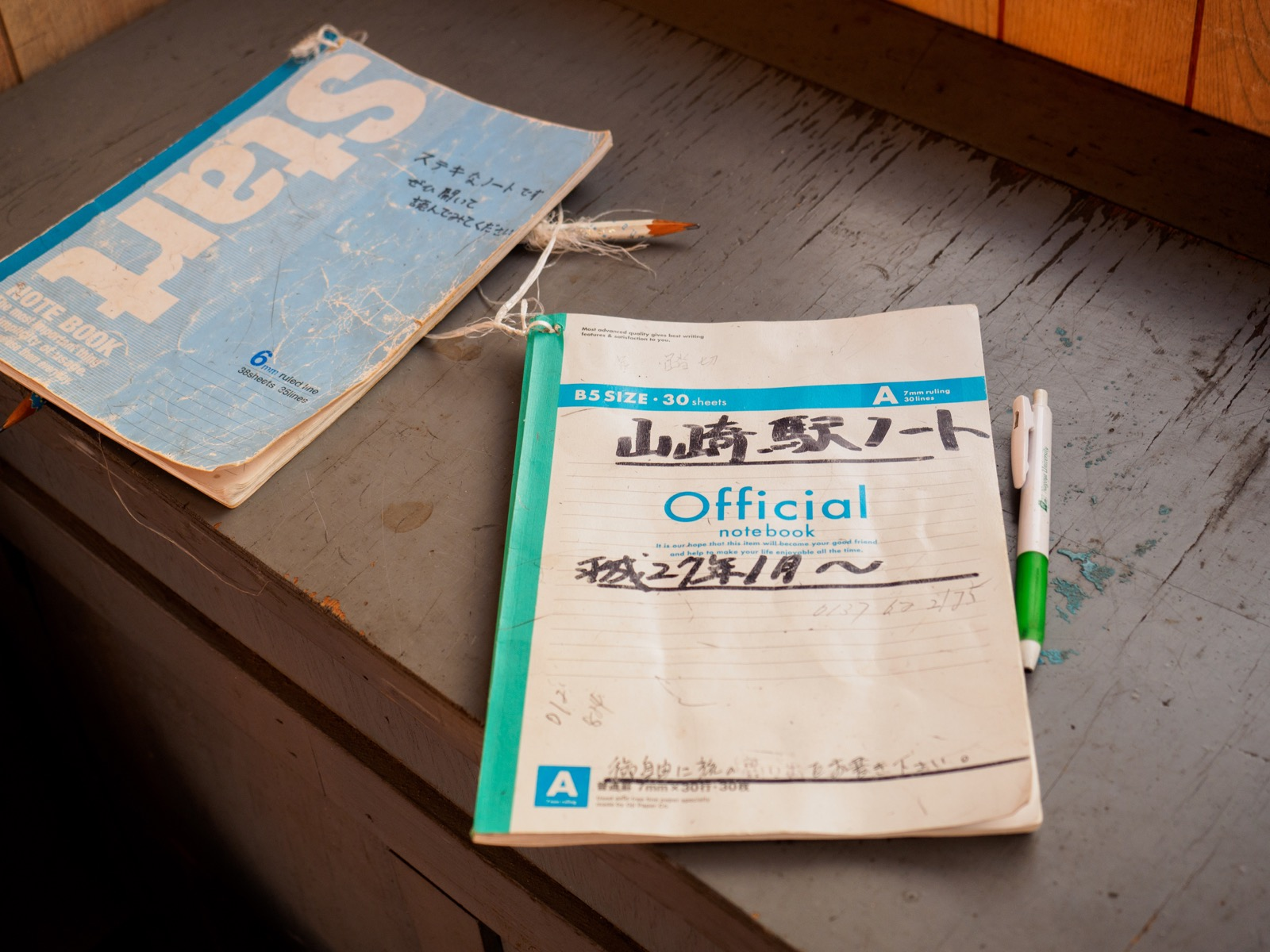山崎駅の駅ノート