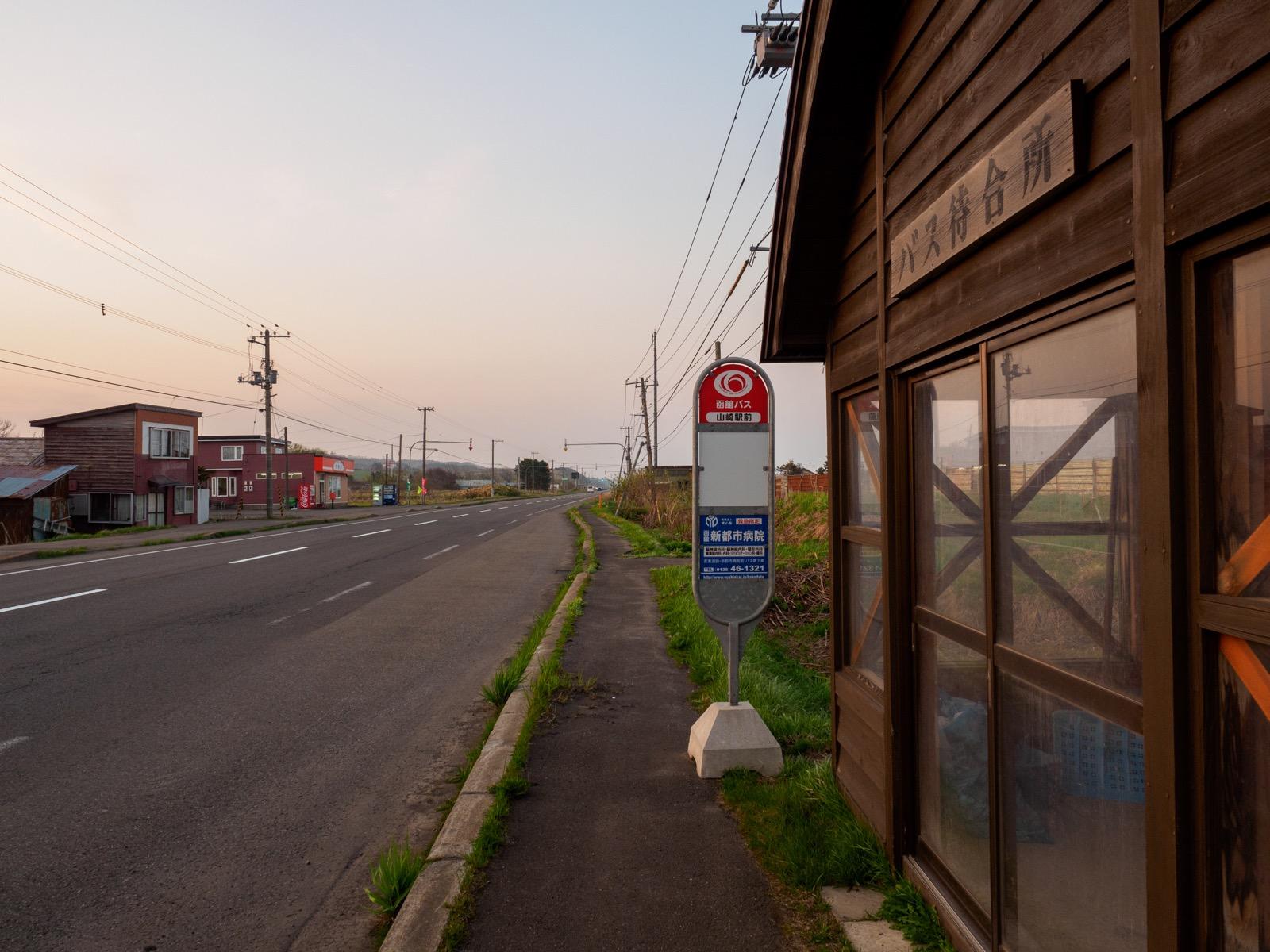 函館バスの「山崎駅前」バス停