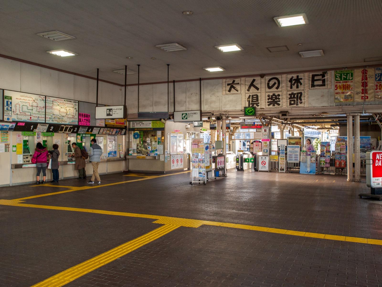 横須賀駅の改札口(2015年1月)